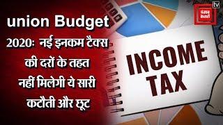 Union Budget 2020: नई टैक्स दरें, फायदे का सौदा या नुकसान का ?