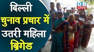 दिल्ली चुनाव प्रचार में उतरी महिला ब्रिगेड | Parvesh Verma की पत्नी ने संभाली प्रचार की कमान |