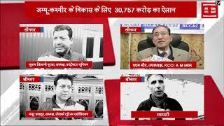 कैसा रहा Budget 2020-21, कश्मीर की अवाम की सुनिए क्या है राय
