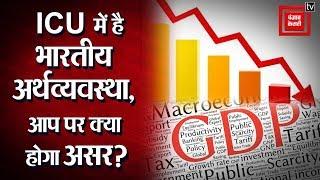 गहन मंदी की तरफ बढ़ती जा रही है भारतीय अर्थव्यवस्था, खतरनाक होंगे नतीजे