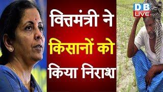 #BudgetSession2020 | वित्तमंत्री ने किसानों को किया निराश | #NirmalaSitharaman
