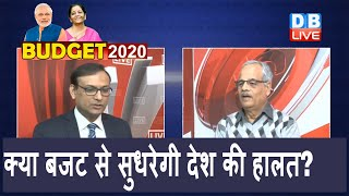 Budget 2020 | Live Discussion On Budget 2020 with Rajeev R Srivastava with Jaishankar Gupta