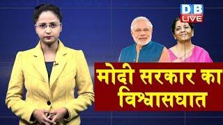 PM Modi सरकार का विश्वासघात | टैक्स में राहत के नाम पर मजाक |#DBLIVE