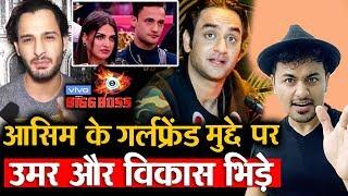 Bigg Boss 13 | Umar Riaz And Vikas Gupta BIG FIGHT Over Asim Girlfriend Mudda | BB 13 Video