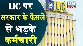 #Budget2020 | LIC पर सरकार के फैसले से भड़के कर्मचारी |LIC के कर्मचारी सरकार के खिलाफ खोलेंगे मोर्चा