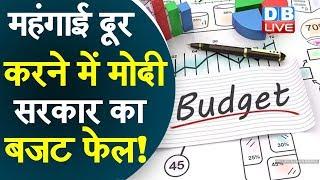 महंगाई दूर करने में मोदी सरकार का #Budget2020 फेल ! 43% लोगों ने माना बजट से कम नहीं होगी महंगाई