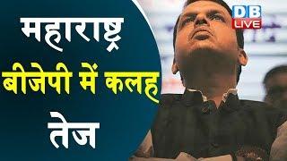 maharashtra बीजेपी में कलह तेज, सांसद के खिलाफ आए BJP विधायक | #DBLIVE