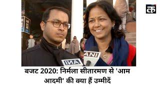 बजट 2020: निर्मला सीतारमण से 'आम आदमी' की क्या हैं उम्मीदें