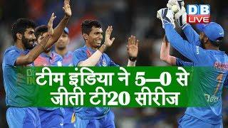 Ind vs NZ t20 | India ने New Zealand को धो डाला | india beats new zealand | #SportsLive | DBLIVE