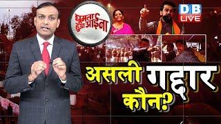 News of the week | असली गद्दार कौन? desh ke gaddaro ko.. shaheen bagh, budget, jamia |#GHA | #DBLIVE