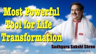Most Powerful Tool for Life Transformation |SadhguruSakshiShree
