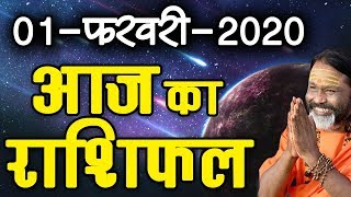 Gurumantra 01 February 2020 - Today Horoscope - Success Key - Paramhans Daati Maharaj