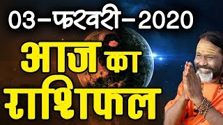 Gurumantra 03 February 2020 - Today Horoscope - Success Key - Paramhans Daati Maharaj