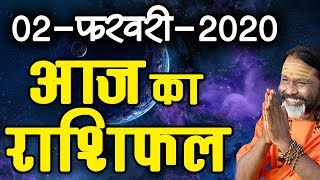 Gurumantra 02 February 2020 - Today Horoscope - Success Key - Paramhans Daati Maharaj