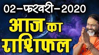 Gurumantra 02 February 2020 - Today Horoscope - Success Key - Paramhans Daati Maharaj