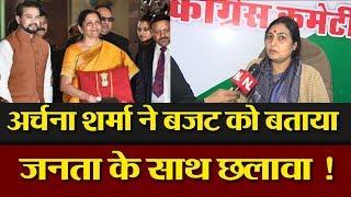 मोदी सरकार के बजट पर कांग्रेस प्रवक्ता अर्चना शर्मा ने ली चुटकी..कहा-अच्छा मजाक था !