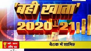 #BUDGET2020: क्या मिलेगी #TAX में छूट, जेब पर नहीं लूट?
