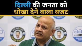 दिल्ली की जनता को धोखा देने वाला बजट