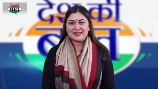 Promo | Desh Ki Baat With Ragini Nayak | Feb 1, 2020 | Sunday 11AM