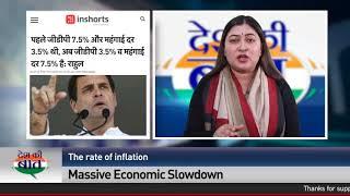 Desh Ki Baat | Ragini Nayak on The State of Indian Economy