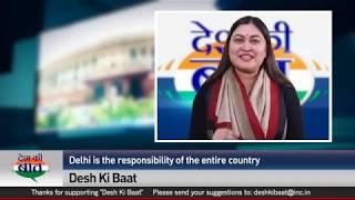Desh Ki Baat | Ragini Nayak on Delhi Assembly Election 2020