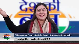 Desh Ki Baat | Ragini Nayak on Constitution