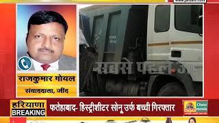 #JIND :  कार,बस और ट्रक की हुई जबरदस्त भिड़त,1 दर्जन से ज्यादा लोग हुए घायल