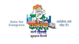 Delhi Assembly Election | जान है दिल्ली, हम हैं दिल्ली | Congress Campaign Song