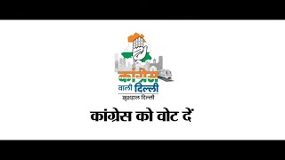 Delhi Assembly Election 2020 | ऐसी होगी हमारी दिल्ली | Congress Campaign Song