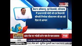 #BUDGET2020 में राखीगढ़ी को विकसित करने का एलान,#CAPTAIN_ABHIMANYU ने जताया आभार
