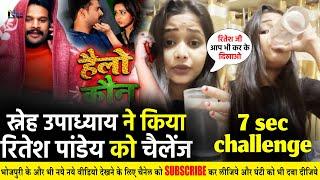हेलो कौन गाने वाली Sneh Upadhaya ने दिया रितेश पांडेय को 7sec Challenge