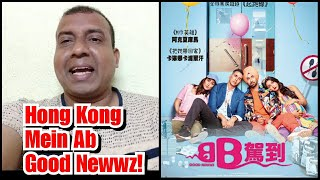 Hong Kong Se Bhi Milegi Ab Good Newwz, Akki Tum To Cha Gaye