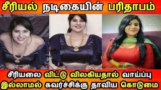 வாய்ப்பு இல்லாததால் கவர்ச்சிக்கு தாவிய பிரபல சீரியல் நடிகைNivisha latest photo Serial actress video