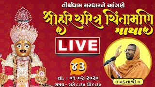 ????LIVE : Shree Haricharitra Chintamani Katha @ Tirthdham Sardhar Dt. - 01/02/2020