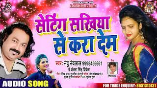 Antra Singh Priynka का 2020 का नया भोजपुरी गाना  - सेटिंग सखिया से करा द  -Hit Songs - Nandu Lal