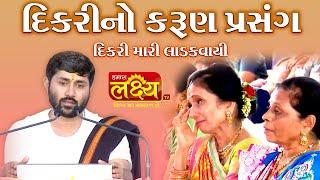 Jigneshdada(Radhe - Radhe) || Dikari no karun prasang || Dikari Mari Ladakvayi