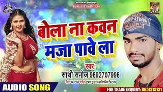 बोला ना कवन मज़ा पावे ला - Sathi Sanoj - Audio Song - Bhojpuri Hit Song 2020
