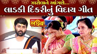 Jigneshdada( Radhe - Radhe) || Ladaki Dikari Viday Geet || Zarola