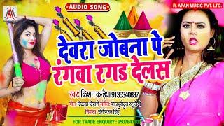 देवरा जोबना पे रंगवा रगड देलस // Dewara Jobana Pe Rangwa Ragad Delas // Kishan Kanhaiya // Holi Song