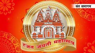 || sant smagam || shri shri vidhyadham || live || sr darshan||