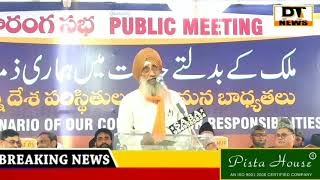 Protest Meeting Against CAA,NRC,NPR By Jamaat e Islami Hind