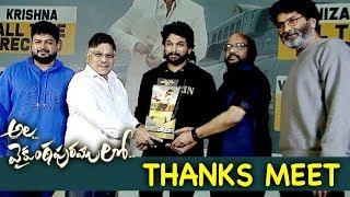 #AlaVaikunthapurramuloo Thanks Meet | Allu Arjun | Trivikram | S Thaman | Allu Aravind