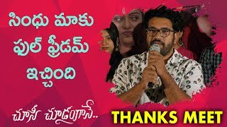 Venky Speech | Choosi Choodangane Movie Thanks Meet | Shiva Kandukuri | Varsha Bollam