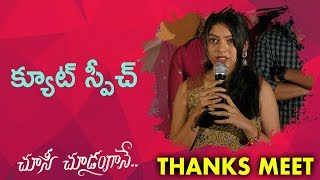 Varsha Bollam Speech | Choosi Choodangane Movie Thanks Meet | Shiva Kandukuri | Varsha Bollam