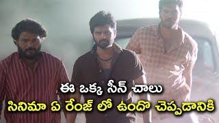 ఈ ఒక్క సీన్ చాలు సినిమా ఏ రేంజ్ లో | 2020 Telugu Movie Scenes | Sree Vishnu | Nara Rohith
