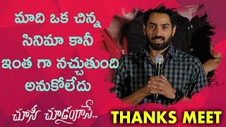 Shiva Kandukuri Speech | Choosi Choodangane Movie Thanks Meet | Shiva Kandukuri | Varsha Bollam