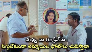 సిగ్గులేకుండా అమ్మాయిల ఫోటోలు చుపిస్తావా | Express Journey Movie | 2020 Telugu Movie Scenes