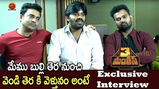 Sudigali Sudheer Auto Ram Prasad & Getup Srinu Exclusive Interview | 3 Monkeys Movie Team