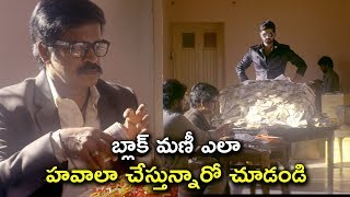 ఎలా హవాలా చేస్తున్నారో చూడండి | 2020 Telugu Movie Scenes | Sree Vishnu | Nara Rohith