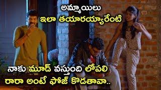 నాకు మూడ్ వస్తుంది లోపలి రారా | Express Journey Movie | 2020 Telugu Movie Scenes